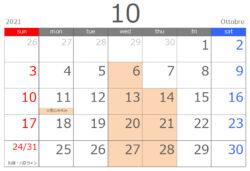 2021年10月のカレンダー